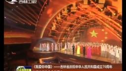 《我爱你中国》——万博手机注册省庆祝中华人民共和国成立70周年电视文艺晚会今晚播出