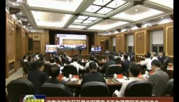 吉林省委省政府召开县市双周重点工作调度和工作交流会