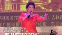 文化下午茶|吉林省老中青歌唱家同台献艺 为爱歌唱_2019-09-14
