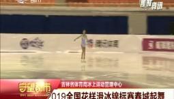 守望都市|2019全国花样滑冰锦标赛春城起舞