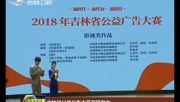 万博手机注册省公益广告大赛奖项发布