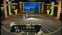 二人转总动员|勇往直前:张百岳 刘玉琴演绎正戏《双锁山》