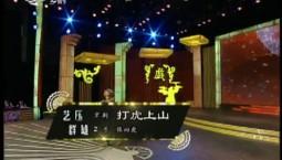 二人转总动员 艺压群雄:张四虎演绎京剧《打虎上山》