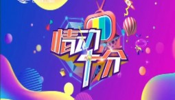 情动十分|2019-09-17