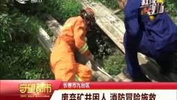 守望都市|废弃矿井困人 消防冒险施救