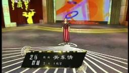 二人转总动员|艺压群雄:王晓贤表演歌曲《关东情》