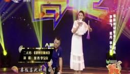名师高徒|姚丹 李宝良演绎二人转《胡知县断案》