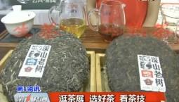 第1报道|逛茶展 选好茶 看茶技