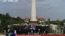 烈士纪念日 各地举行公祭活动