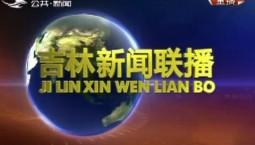吉林新闻联播_2019-09-24