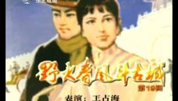 说书苑|野火春风斗古城(第19回)