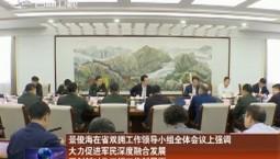 景俊海在www.yabet19.net省双拥工作领导小组全体会议上强调 大力促进军民深度融合发展 开创新时代双拥工作新局面