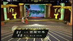 二人转总动员|拿手好戏:蔡久清 李长秀演绎正戏《西厢听琴》