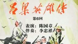 说书苑|吕梁英雄传(第6回)