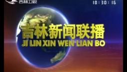 吉林新闻联播_2019-09-25