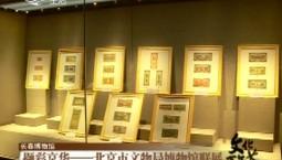 文化下午茶|撷彩京华——北京市文物局博物馆联展
