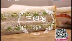 7天厨房|三明治_2019-09-23