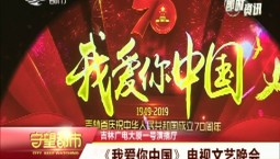守望都市|《我愛你中國》電視文藝晚會在吉林廣電大廈錄制