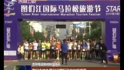 图们市举办图们江国际马拉松旅游节