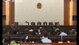 吉林省地方人大立法工作会议召开