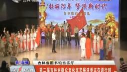第1报道|第二届吉林省群众文化文艺展演季正在进行时