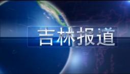吉林报道|2019-10-13