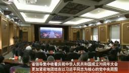 吉林省领导集中收看庆祝中华人民共和国成立70周年大会 更加紧密地团结在以习近平同志为核心的党中央周围 在实现中华民族伟大复兴前进征程上不懈奋斗