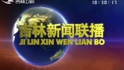 吉林新聞聯播_2019-10-06