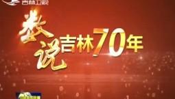 """【數說吉林70年】28分鐘 山好水好""""環境""""好"""