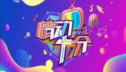 情动十分|2019-10-18