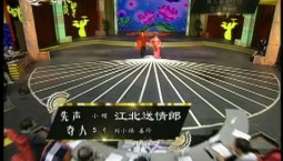 亚搏 娱乐app总动员|先声夺人:刘小福 姜玲演绎小帽《江北送情郎》