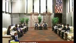 吉林省领导会见韩国客人