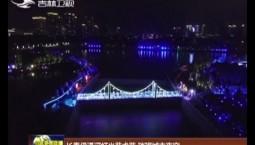 长春伊通河灯光艺术节 璀璨城市夜空