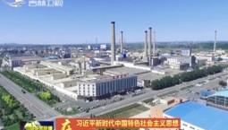 【在习近平新时代中国特色社会主义思想指引下——新时代新作为新篇章】瞄准市场 政策支持 吉林省工业企业实现逆势上扬