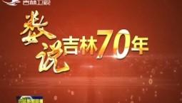 【数说吉林70年】382万辆 日子越过越红火