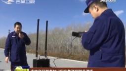 吉林省开展森林火灾应急通信联合演练