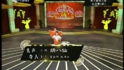 亚搏 娱乐app总动员|先声夺人:董国防 甄海红演绎小帽《绣八仙》