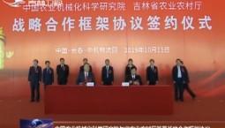 中国农业机械化科学研究院与省农业农村厅签署战略合作框架协议