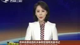 吉林省原省直机关事务管理局党委书记、局长王宝柱接受纪律审查和监察调查