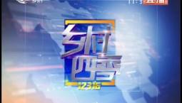 乡村四季12316 2019-10-09