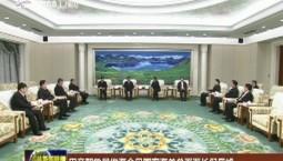 巴音朝鲁 景俊海会见国家海关总署署长倪岳峰