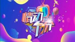 情动十分|2019-10-30