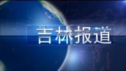 吉林报道|2019-08-11