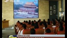 【深情看北京 奋斗为祖国】吉林省社会各界收听收看阅兵盛况