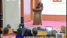 乡村四季12316|中法环境月暨中法农业研讨会在长春举行
