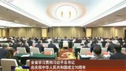 全省学习贯彻习近平总书记在庆祝中华人民共和国成立70周年大会上的重要讲话精神座谈会召开