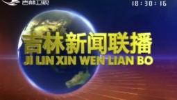 吉林新闻联播_2019-10-03