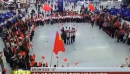 """【金秋吉林 欢乐在""""吉""""】吉林省各地开展活动 庆祝新中国成立70周年"""