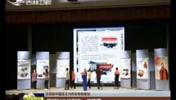 【庆祝新中国成立70周年特别策划】穿越时光找到你:郑德荣