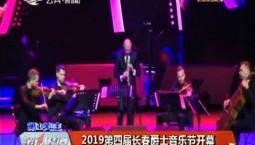第1报道|2019第四届长春爵士音乐节开幕
